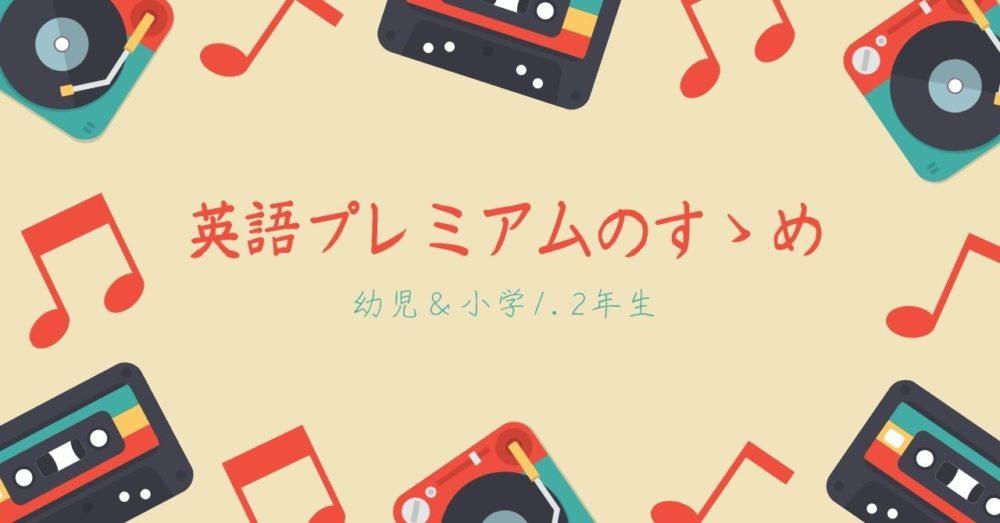 英語と音楽