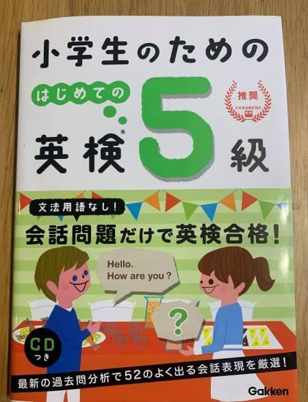 英検テキスト